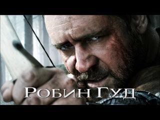 Робин Гуд - 2010 - приключение - фильм Ридли Скотта