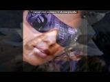 «мои фото» под музыку Ирина Круг и Алексей Брянцев - Любимый взгляд. Когда ты далеко,  Я застреваю в паутине дней,  Когда ты далеко,  Ты мне любимей и родней.... Любимого взгляда,  Мне так не хватает,  Ты должен быть рядом,  Я рядом, родная  . Picrolla