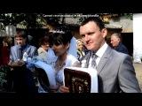«Наше весілля» под музыку Виктор Королев - я для тебя из хрусталя построю замок,я для из янтаря построю дом!. Picrolla